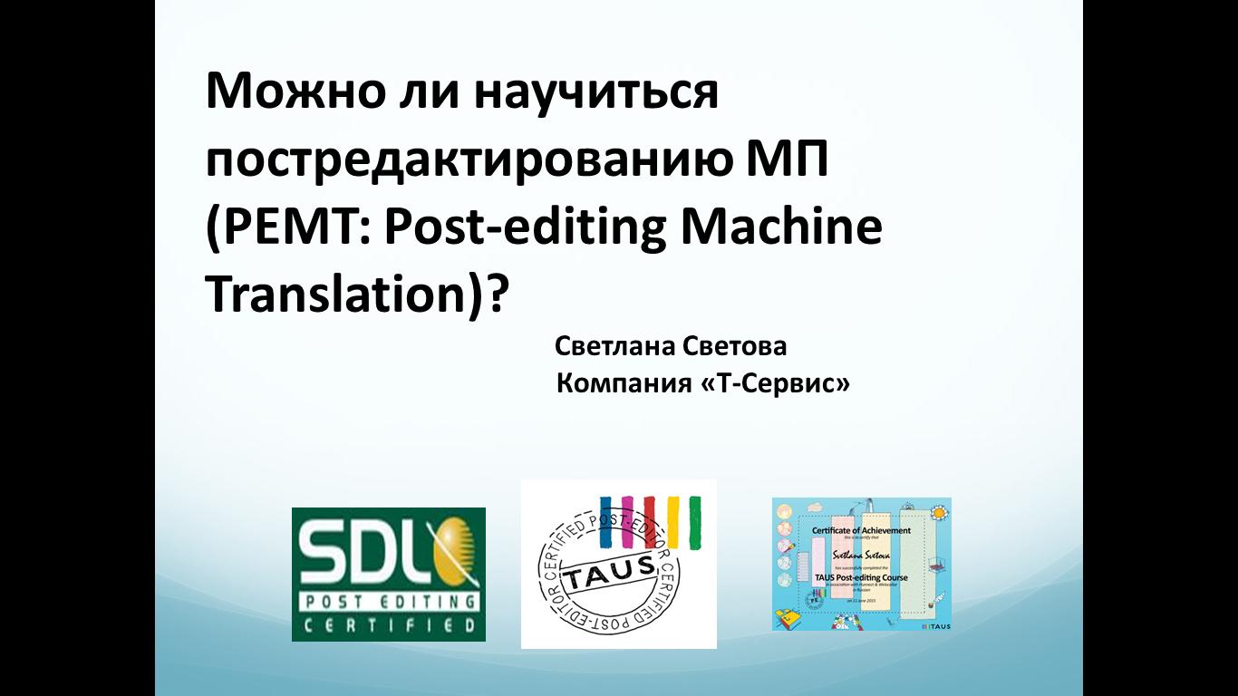 Можно ли научиться постредактированию МП?